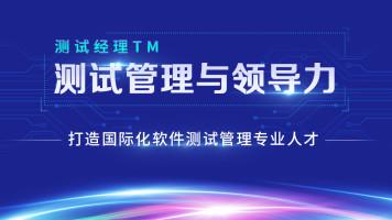 软件测试管理(测试经理TM)与领导力