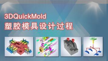 3DQuickMold 塑胶模具设计过程(2015)