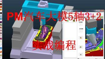 powermill四轴/汽车大模五轴3+2精英班 (限有PM经验报名)