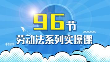 96节劳动法实操微课