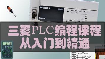 三菱PLC编程软件 从入门到精通 FX3U GXWORKS2