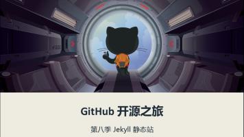 【王顶】GitHub 开源之旅视频课程第八季:Jekyll 静态站