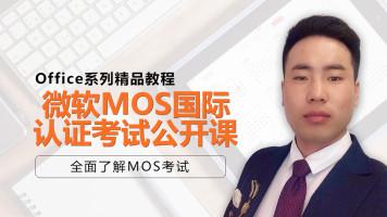 微软office mos国际认证考试公开课 word Excel PPT Outlook教程