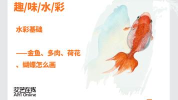 水彩新手入门,一节课学会画美丽的动植物美术/绘画/画画/色彩/