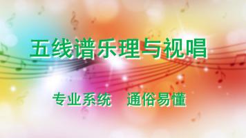 五线谱乐理与视唱(初级教程)