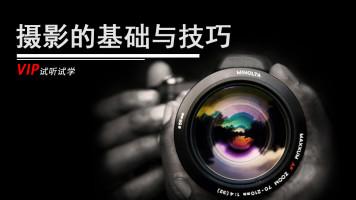 摄影的基础与技巧