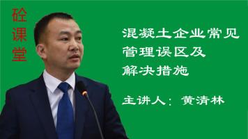 黄清林——混凝土企业常见的管理误区及解决措施