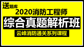 15-19年消防工程师:综合能力历年真题解析班【云峰网校】