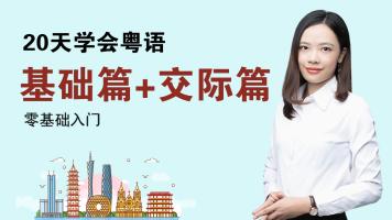 20天学会粤语【基础篇+交际篇】