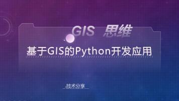 基于GIS的Python开发应用(GIS思维)