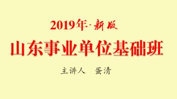 【蛋清】2019年山东事业单位基础班(事业编)