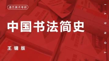 美术考研/《中国书法简史》王镛版/基础知识梳理·【通艺考研】