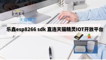 乐鑫esp8266直连天猫精灵IOT开放平台
