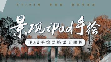 景观iPad手绘试听课