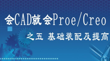 会CAD就会Proe/Creo 装配基础教程