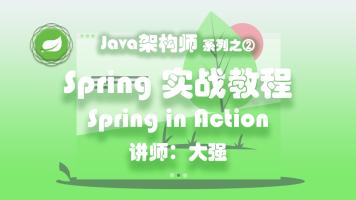 Spring Framework实战教程