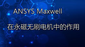 ANSYS Maxwell 在永磁无刷电机中的作用
