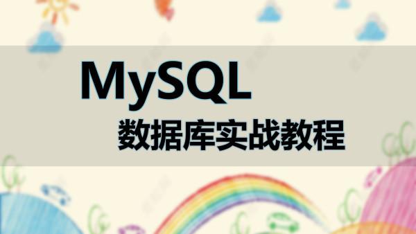 MySQL数据库实战教程(试听课)