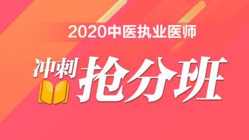 2020年中医执业医师-冲刺抢分班