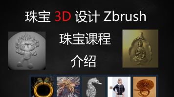 Zbrush珠宝课程介绍