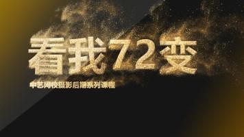 【修图】看我72变/王永亮/录播/中艺