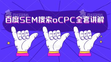 百度SEM搜索oCPC全套课程