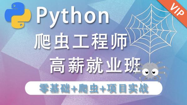 Python爬虫开发从入门到实战