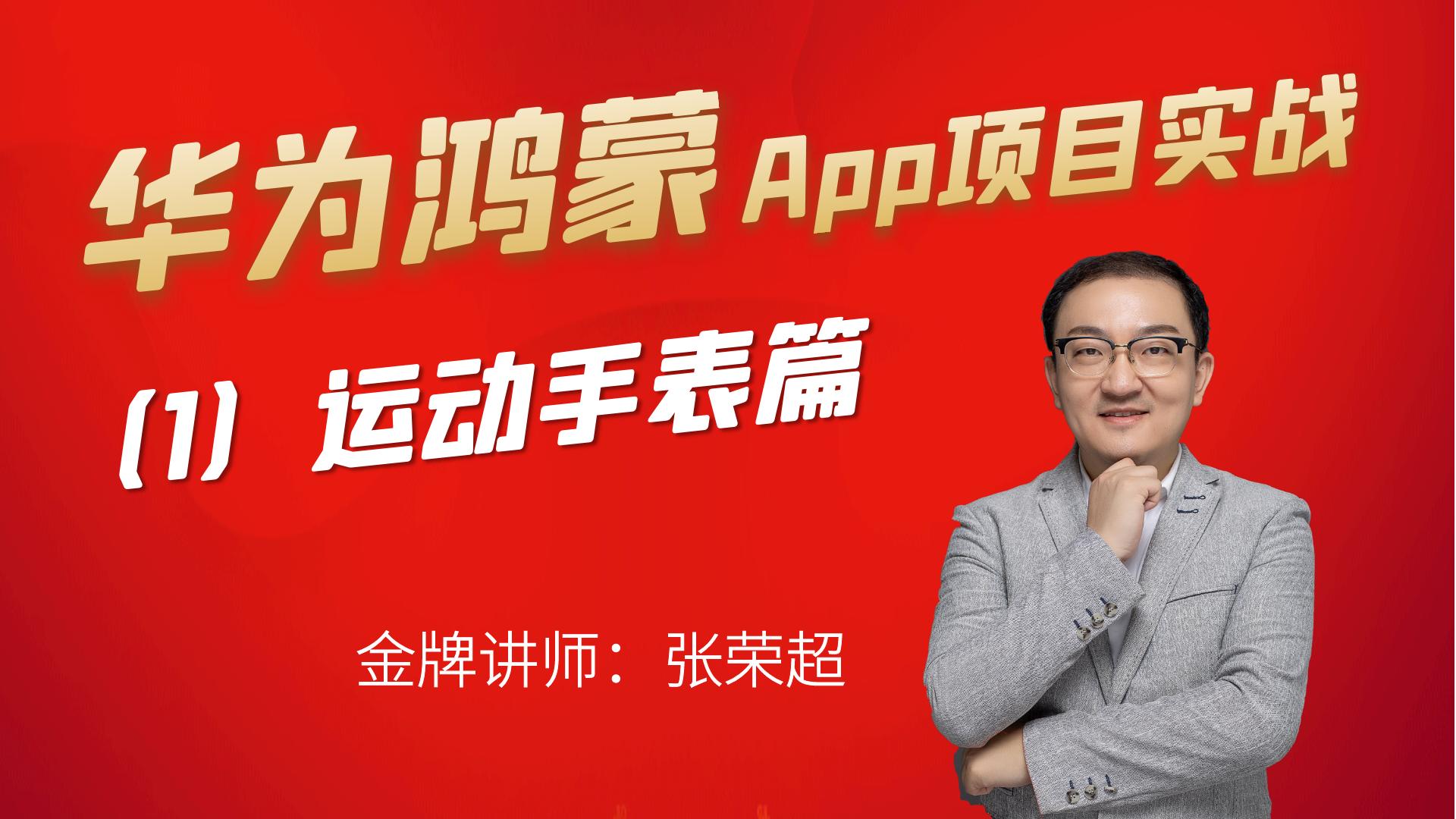 华为鸿蒙App项目实战(1)运动手表篇