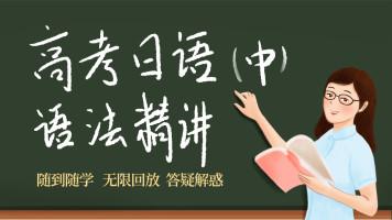 高考日语语法精讲(中)