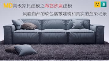 MD、3Dmax高级室内家具建模【布艺沙发建模 请认真看录播第一节】