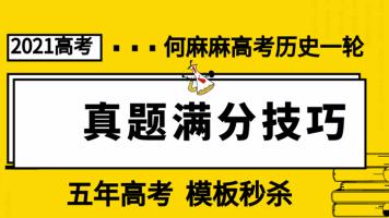 2021高考何麻麻历史文综真题满分技巧123卷适用