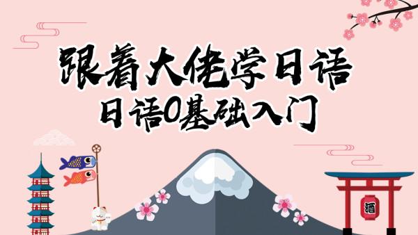 日语0基础入门,根治发音问题,告别中式日语!