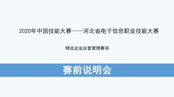 2020河北省电子信息职业技能大赛物流企业运营管理赛项赛前说明会