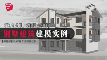 SketchUp2017/2018别墅建筑建模实例【顶图网出品】