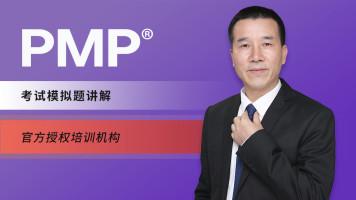PMP项目管理考试模拟题讲解【思博盈通】