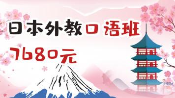 日本外教口语班【椰子日语】