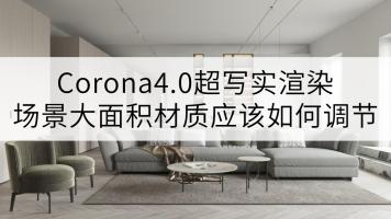 Corona4.0超写实室内渲染表现CR渲染灯光材质效果图-文洋直播三