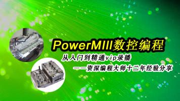 PowerMIll数控编程VIP课程【UG、mastecam编程】