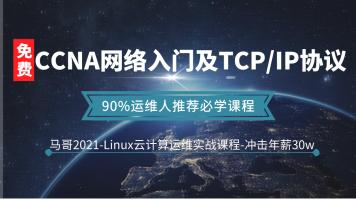 Linux教程-2021全新CCNA网络入门及TCP/IP协议
