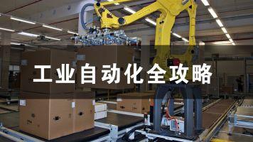工业自动化全攻略——项目设计班