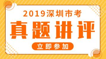 2019深圳市考真题讲评