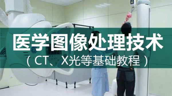 医师:医学图像处理技术(CT、X光等基础教程)