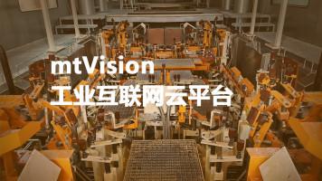 mtVision工业互联网云平台