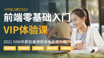 Web前端零基础入门VIP体验课/HTML5/CSS3/PC/移动端/实战案例