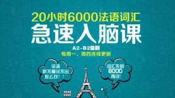 法语词汇6000