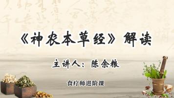 【食疗课】《神农本草经》解读