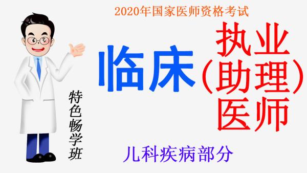 2020年国家医师资格考试临床执业(助理)医师之儿科疾病部分