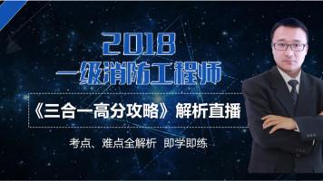 【大立】2018消防工程师《高分攻略(三合一)》(葛磊)
