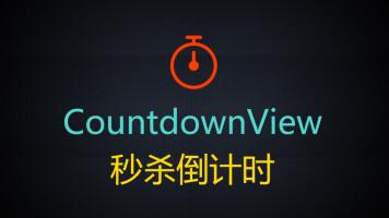 尚硅谷Android视频《CountdownView秒杀倒计时》