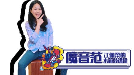 魔音范-江佩柔的木箱鼓课程(三首曲目15堂课 次月更新)
